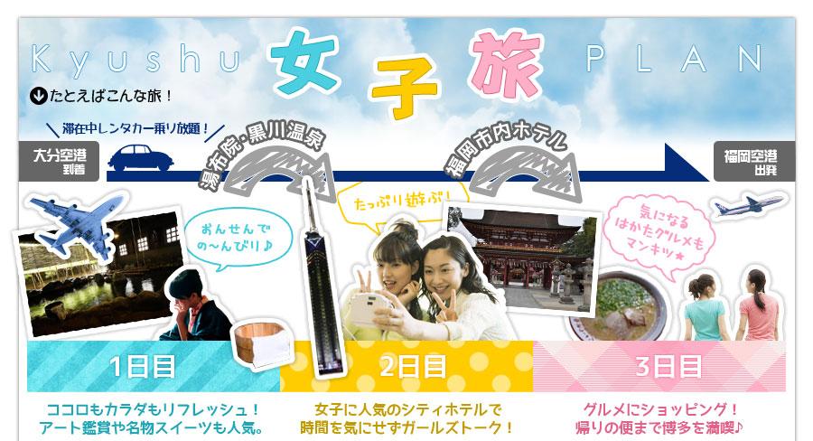 九州女子旅プラン もちもちツアー九州